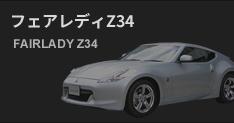 フェアレディZ34