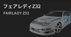 フェアレディZ32