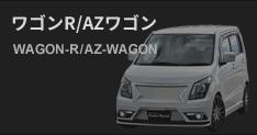 ワゴンR/AZワゴン